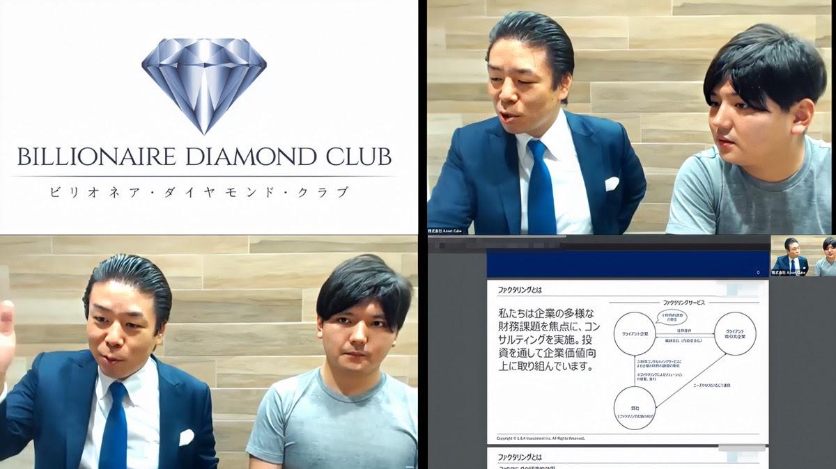 ビリオネア・ダイヤモンドクラブ ファクタリングセミナーの様子